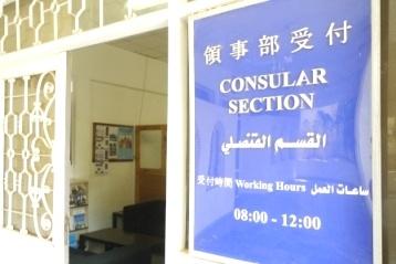 Visa Application : Embassy of Japan in Sudan